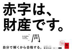 新人賞 広告 TCC - Google 検索