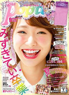 Popteen September 9 2015 w/mobile case Teen's Fashion Make-up Mag/ ship w/in 24h