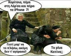 Δεν πουλάμε Funny Stories, Beach Photography, Funny Cartoons, Wisdom Quotes, Funny Photos, Laughter, Jokes, Greek, Nice