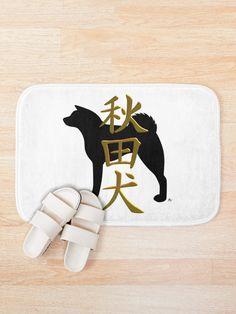 'Akita inu with kanji' Bath Mat by MariaUusivirta Japanese Akita, Inu, Bath Mat, Decor, Decoration, Decorating, Bathrooms, Deco