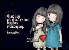 Friendship Love, Good Night Quotes, Greek Quotes, Karma, Bff, Wish, Personality, Messages, Sayings