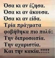 Positive Quotes, Motivational Quotes, Best Quotes, Life Quotes, Facebook Humor, Greek Quotes, Relationships Love, True Words, Picture Quotes