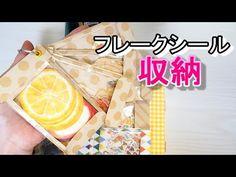 【前回のお礼】シール収納ポケットをファイルに! - YouTube Youtube, Youtubers, Youtube Movies