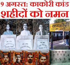 9 अगस्त 1925 को चंद्रशेखर आजाद, राम प्रसाद बिस्मिल, अशफाक उल्ला खान, राजेंद्र लाहिड़ी और रोशन सिंह सहित 10 क्रांतिकारियों ने लखनऊ से 14 मील दूर काकोरी और आलमनगर के बीच ट्रेन में ले जाए जा रहे सरकारी खजाने को लूटकर अंग्रेजों को बड़ा झटका दिया था। काकोरी कांड के लिए अंग्रेजों ने बिस्मिल, अशफाक, लाहिड़ी और रोशन सिंह को फांसी दे दी थी।  कॉमेंट करके दें देश की आजादी के लिए शहीद हुए वीरों को श्रद्धांजलि।