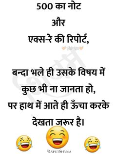 Funny Jokes In Hindi, Funny Qoutes, Very Funny Jokes, Crazy Funny Memes, Wtf Funny, Attitude Quotes For Girls, Girl Quotes, Me Quotes, Zindagi Quotes