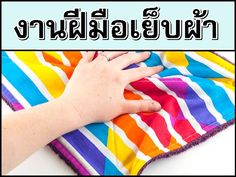 งานฝีมือเย็บผ้า รับงานทําที่บ้าน รายได้เสริมจากงานฝีมือ มีงานตลอดทั้งปี http://sanookparttime.blogspot.com/2015/10/blog-post.html
