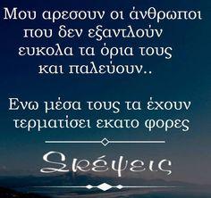 30 βαθυστόχαστες ελληνικές φράσεις που θα σας κάνουν να σκεφτείτε.   CityPatras Soul Quotes, Happy Quotes, Greek Quotes, Proverbs, Wise Words, Philosophy, Psychology, Letters, Humor
