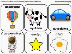 Δραστηριότητες, παιδαγωγικό και εποπτικό υλικό για το Νηπιαγωγείο: Το γράμμα Α,α στο Νηπιαγωγείο: η αχτένιστη αγελάδα - εποπτικό υλικό για τη διδακτική αξιοποίηση του βίντεο Learning Skills, Skills To Learn, Alphabet, Vocabulary, Preschool, Letters, Education, Comics, Blog
