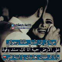 Roman Love, Arabic Love Quotes, I Miss You, Romans, My Heart, Qoutes, Dads, My Love, Fictional Characters