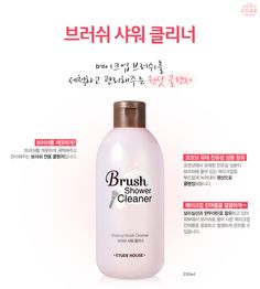 Etude House: Brush Shower Cleaner