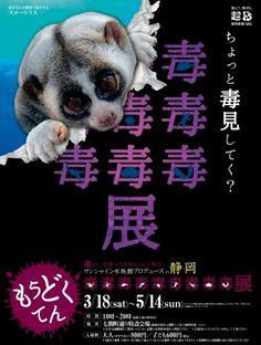 怖いけど見たい!そんな好奇心を満たす「サンシャイン水族館プロデュースin静岡 毒毒毒毒毒毒毒毒毒展(もうどくてん)」を、静岡市葵区で開催します!