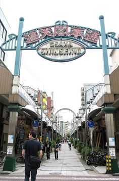 Day 8 - Osaka; Shinsekai by micdbfotos, via Flickr