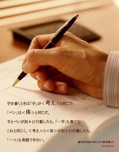 鄭明析牧師の明け方の御言葉より字を書くときは「手」が<考え>と同じで、「ペン」は<体>と同じだ。 - Mannam & Daehwa(キリスト教福音宣教会)