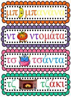 Greek Language, Second Language, Speech And Language, Letter Activities, Educational Activities, Learn Greek, Greek Alphabet, Preschool Education, School Bulletin Boards