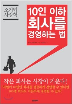 10인 이하 회사를 경영하는 법 – Daum 책