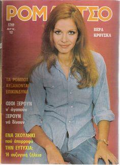 η αγαπημενη βερα κρουσκα Greek Beauty, Cover Pages, Magazines, Actresses, Retro, Tv, Women, Fashion, Movies