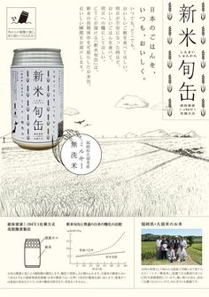 新米旬缶: canned newly harvested rice