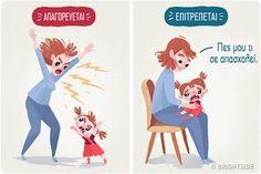 Πώς να πειθαρχήσετε τα παιδιά σύμφωνα με έναν έμπειρο μπαμπά Education Positive, Infant Activities, Kids And Parenting, Kindergarten, Pregnancy, Parents, Family Guy, Science, Comics