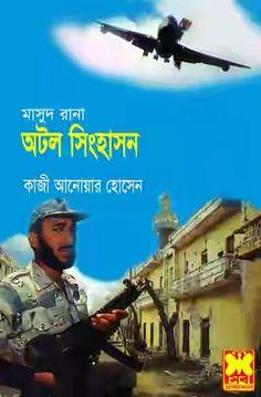 Atol Shinghashan   Masud Rana Series   Book Number 21   Sheba Prokashoni   Bangla Pdf   অটল সিংহাসন   মাসুদ রানা সিরিজ   বই নং ২১   সেবা প্রকাশনী   বাংলা পিডিএফ। কাজী আনোয়ার হোসেন