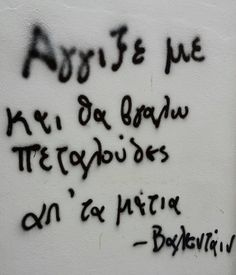 . Street Quotes, Texts, Verses, Tattoo Quotes, Poems, Lyrics, Messages, Greek Sayings, Sadness