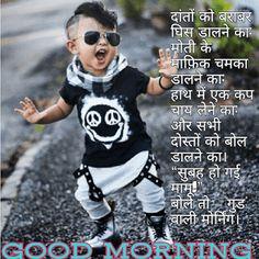 Good Morning Shayari in Hindi Hindi Shayari Love, Romantic Shayari, Funny Sms, Funny Quotes, Morning Images In Hindi, Myself Status, Good Afternoon, Wishes Images, Dil Se