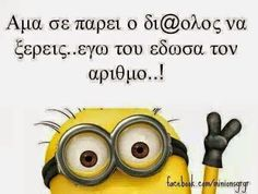 Maria Tsitsela - Google+ Funny Greek Quotes, Funny Quotes, Funny Phrases, S Word, Minions, Laughter, Queens, Hilarious, Snoopy