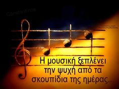 Greek Quotes, Fairy Tales, Neon Signs, Songs, Fairytale, Fairytail, Song Books, Fairies, Fairy Tail
