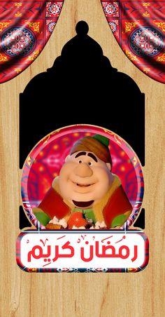 Ramadan Photos, Ramadan Kareem Pictures, Ramadan Images, Ramadan Cards, Ramadan Gifts, Iphone Wallpaper Quotes Love, Islamic Quotes Wallpaper, Ramadan Poster, Eid Stickers
