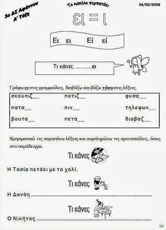 Greek Phrases, Learn Greek, Pediatric Physical Therapy, Greek Language, Therapy Activities, Primary School, Grade 1, Pediatrics, Spelling