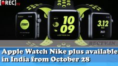 Apple Watch Nike plus available in India from October 28 ll latest gadget news updates