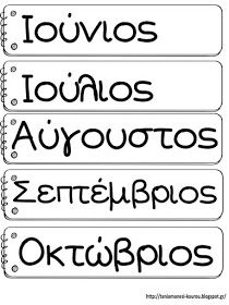Greek Language, Language Arts, Back To School, Kindergarten, Calendar, Teacher, Chart, Math Equations, Education