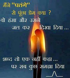 Dashing Best Quotes, Love Quotes, Hindi Qoutes, Gita Quotes, Love Thoughts, Thing 1, True Love, Breakup, Illusions