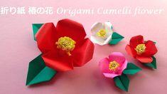 折り紙 椿の花 立体 簡単な折り方(niceno1)Origami Camellia flower tutorial - YouTube