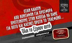 όταν καλούν από βόνταφον για προσφορά  @scirocco1908 - http://stekigamatwn.gr/f4092/