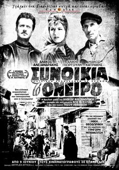 A Greek neorealist masterpiece, directed by Alekos Alexandrakis, that was butchered by censorship. Even so, it contains some of the most touching scenes of the Greek Cinema. The right-wing government of the era resisted the idea that a Greek film would use a poor neighborhood as a background and focus on the pariahs of society. The film was thought to ruin the ideal image of  developed, rich Greece.