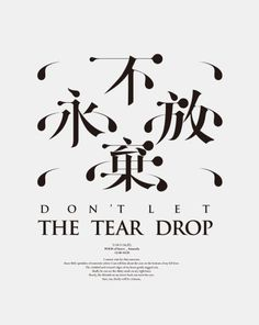 永不放棄 don't let the tear drop
