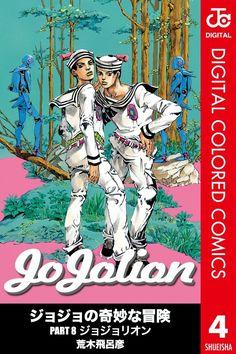 ジョジョの奇妙な冒険 第8部 カラー版 4 (ジャンプコミックスDIGITAL)