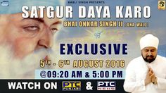 Watch Exclusive Satgur Daya Karo of Bhai Onkar Singh (Una Wale) on 05th - 06th August @ 9:20am & 5:00pm 2016 only on PTC Punjabi & PTC News Facebook - https://www.facebook.com/nirmolakgurbaniofficial/ Twitter - https://twitter.com/GurbaniNirmolak Downlaod The Mobile Application For 24 x 7 free gurbani kirtan -  Playstore - https://play.google.com/store/apps/details?id=com.init.nirmolak&hl=en App Store - https://itunes.apple.com/us/app/nirmolak-gurbani/id1084234941?mt=8