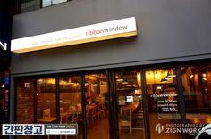 간판 창고「Ribon Window」✓ 프레임 위에 아크릴박스를 설치하고 그 위에 시트지를 컷팅하여 글자...