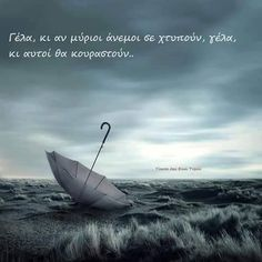 Greek Quotes, Wise Quotes, Words Quotes, Funny Quotes, Inspirational Quotes, Sayings, My Heart Quotes, Feeling Loved Quotes, Wise People