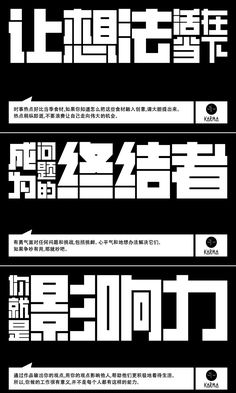 KARMA 颉摩广告-招聘文案 Chinese Fonts Design, Japanese Graphic Design, Ads Creative, Creative Posters, Word Design, Text Design, Hiring Poster, Typography Design, Lettering