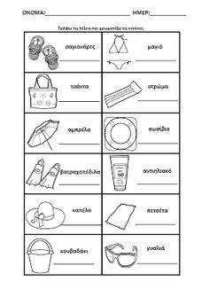 mikapanteleon-PawakomastoNhpiagwgeio: Καλοκαίρι στο Νηπιαγωγείο-Το βιβλίο του καλοκαιριού 1 Therapy Activities, Summer Activities, Summer Crafts, Crafts For Kids, Greek Writing, Pediatric Physical Therapy, First Day Of School, Pediatrics, Worksheets