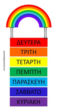 Going Back To School, Too Cool For School, Craft Activities For Kids, Therapy Activities, Learn Greek, Greek Language, Greek Alphabet, School Calendar, Rainbow Theme