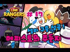 라인레인저스 #17 메피스토의 주둔지 (181~192) LINE レンジャー, LINE Rangers