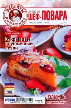 Записки шеф-повара № 6 (июнь 2015)