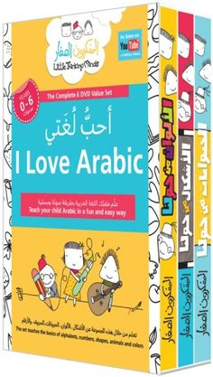 www.arabicplayground.com I Love Arabic 3 DVD Box Set (Animals, Colors ...