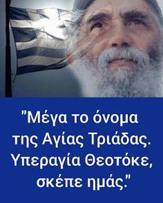 Christus Pantokrator, Orthodox Christianity, Greek Quotes, Life Advice, Christian Faith, Einstein, Prayers, Greeks, Cyprus