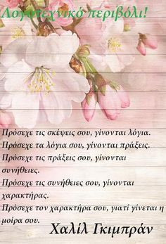 Words Quotes, Life Quotes, Positive Quotes, Motivational Quotes, Big Words, Greek Quotes, Critical Thinking, True Words, Good Vibes
