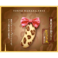Tokyo Banana 東京ばな奈ワールド