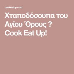 Χταποδόσουπα του Αγίου Όρους ⋆ Cook Eat Up! Seafood, Eat, Cooking, Sea Food, Kitchen, Kochen, Brewing, Cuisine